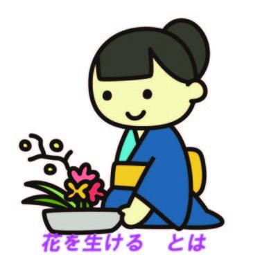 花を生けるとは