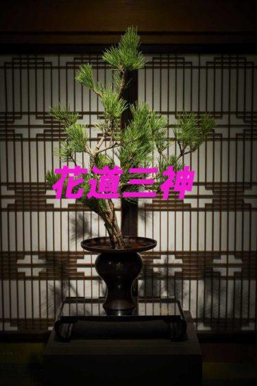 「花道三神」